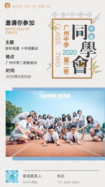 十年同学会/聚会邀请函/活动海报