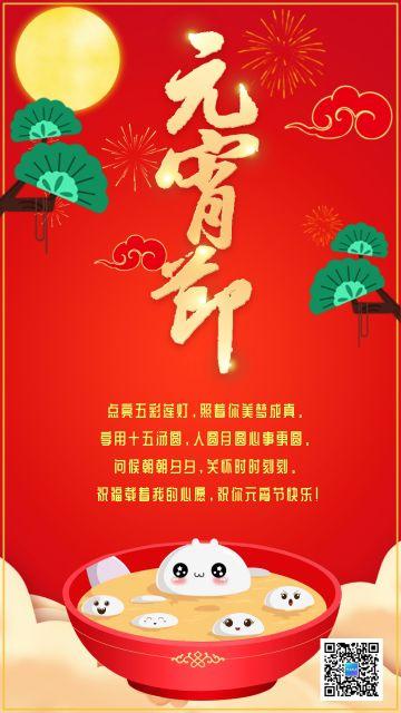 正月十五元宵节简约风格祝福问候海报宣传模板