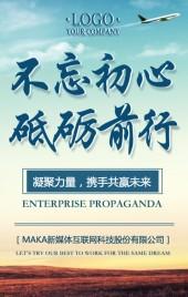 高端大气自然简约风企业宣传册推广手册H5