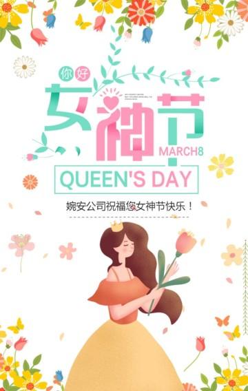 清新38妇女节女神节服装饰品商家微商促销推广活动祝福贺卡h5