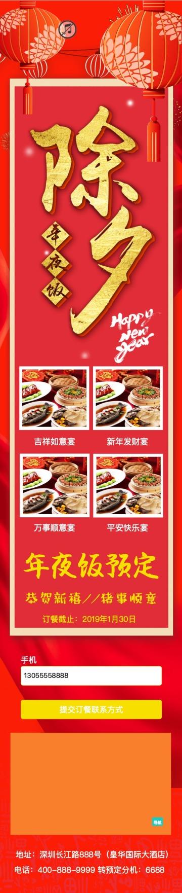 红色喜庆年夜饭预定宣传单页