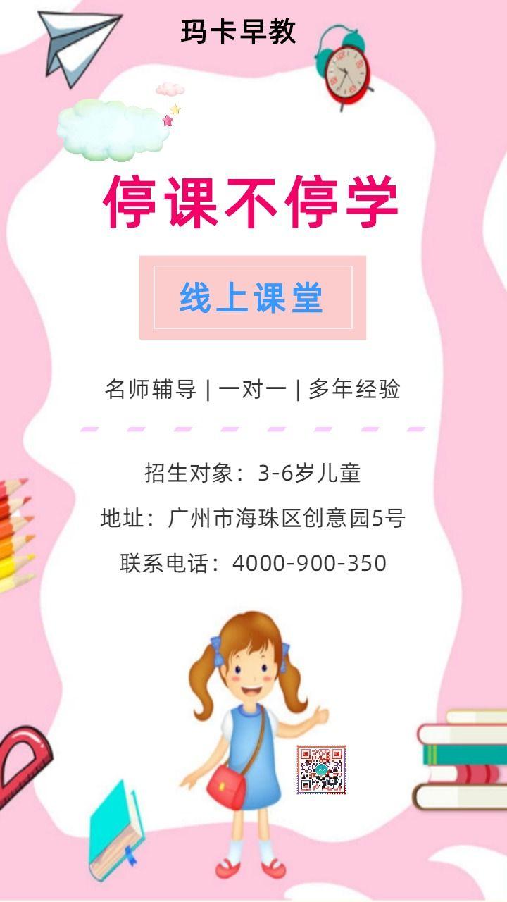 粉色简约停课不停学网课招生宣传手机海报