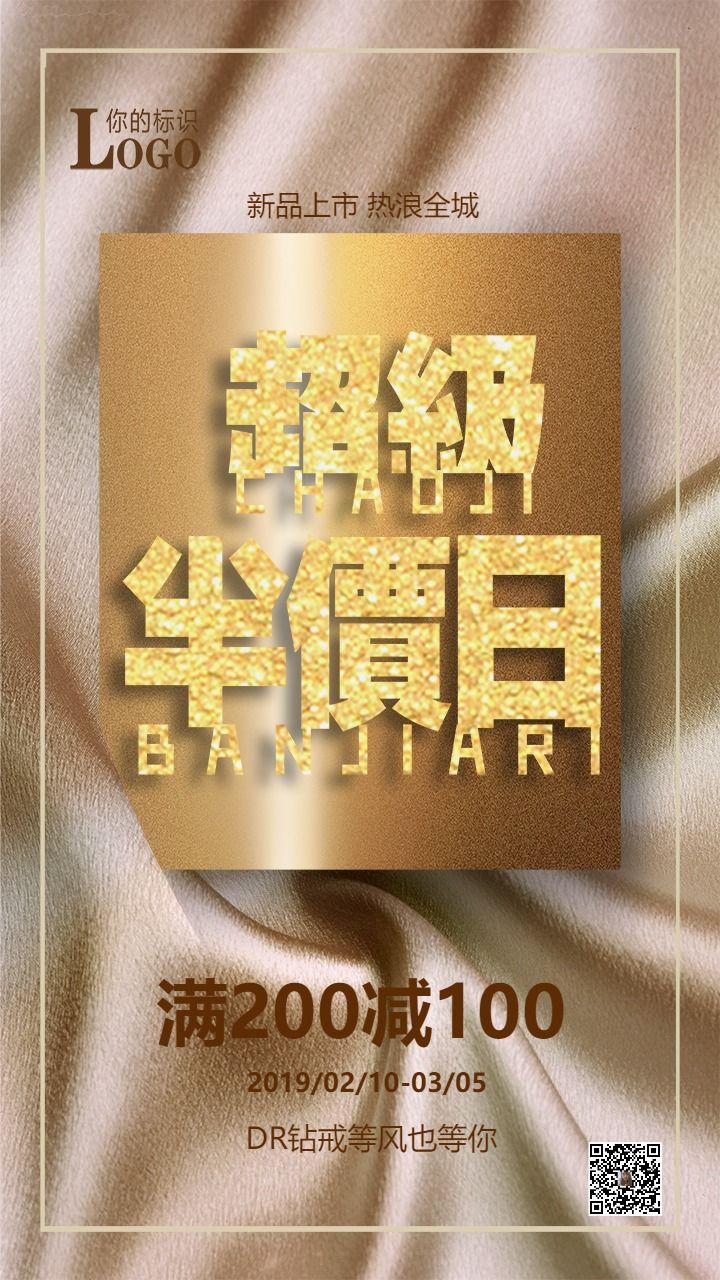 高端简约玫瑰金超级半价日品牌金店珠宝大牌促销宣传
