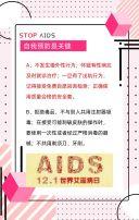 粉色卡通世界艾滋病日知识普及艾滋病预防科普H5