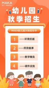橙橘梦幻幼儿园秋季招生宣传手机视频模板