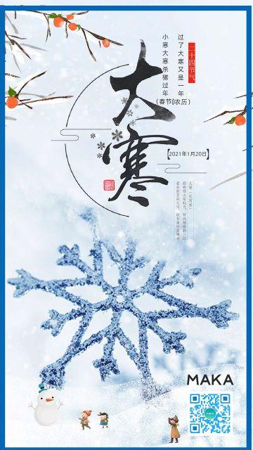 蓝色手绘清新大寒节气宣传海报