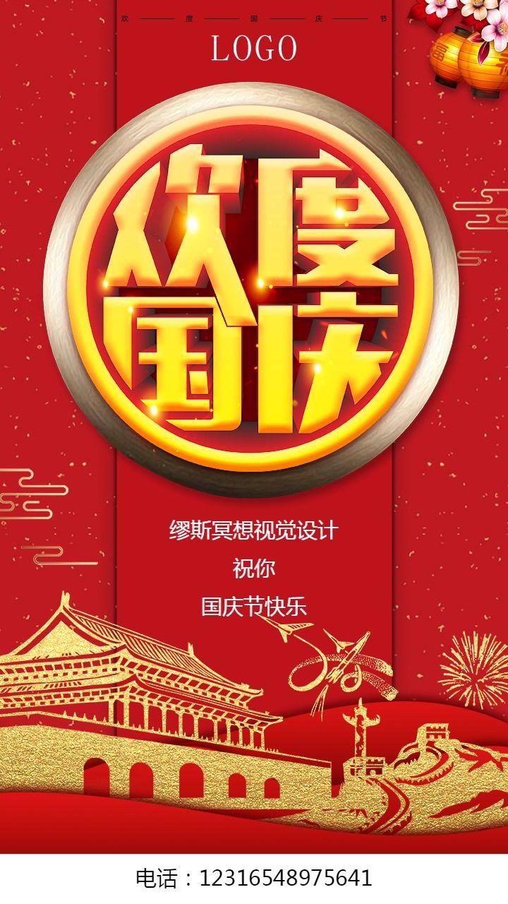 【国庆节11】十一国庆节企业宣传通用海报