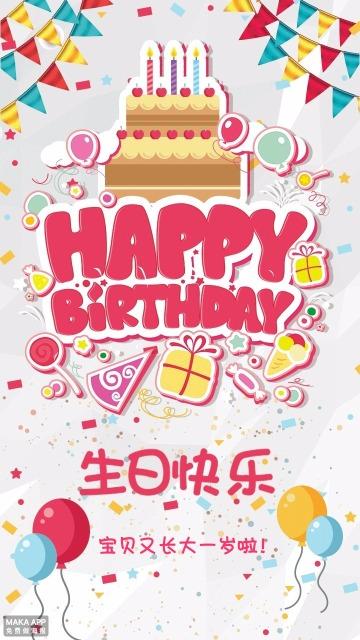 蜡烛气球庆祝Party生日快乐祝福贺卡