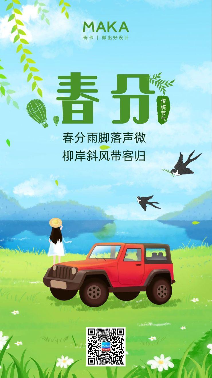 清新二十四节气春分手机海报