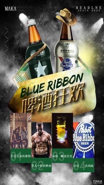 简约风格的啤酒节宣传