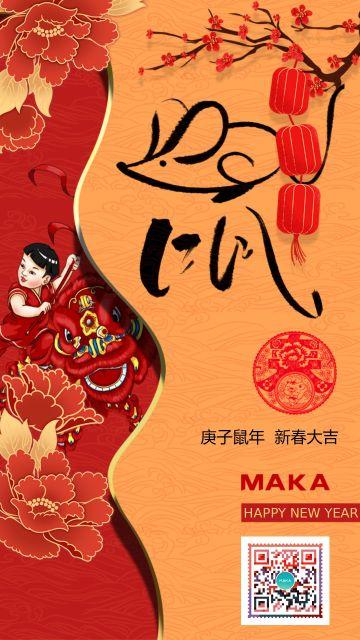红黄撞色中国风鼠年宣传海报