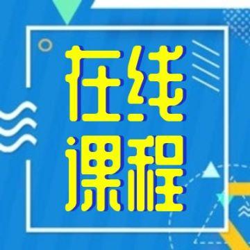 扁平蓝色商务互联网线上课程培训公众号小图