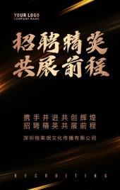 高端大气炫酷黑金企业宣传公司校园招聘招募H5模板