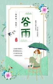 绿色卡通手绘谷雨节气行业通用商场店铺微商宣传h5