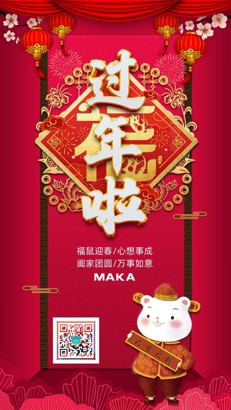 喜庆鼠年春节宣传海报