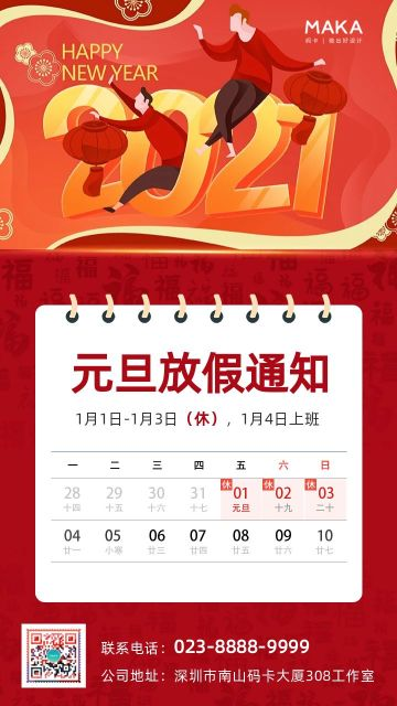 红色大气风格元旦节放假通知宣传手机海报