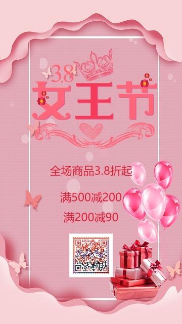 清新时尚女王节38活动促销宣传海报