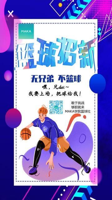 卡通手绘炫酷紫色篮球招新学校社团招新协会社团海报