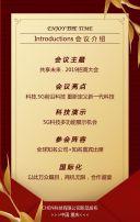 简约红金峰会邀请函会议会展邀请函H5