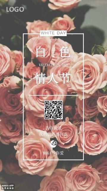 白色情人节浪漫宣传祝福贺卡-浅浅设计