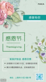 请问花朵感恩节海报/企业/商铺感恩节海报