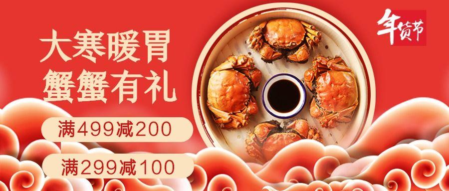 螃蟹简约大气互联网各行业宣传促销微信公众号头条