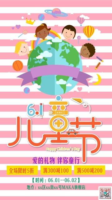 卡通手绘粉色六一儿童节品促销活动活动宣传海报
