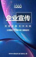 高端商务科技企业宣传产品介绍企业文化宣传H5模板