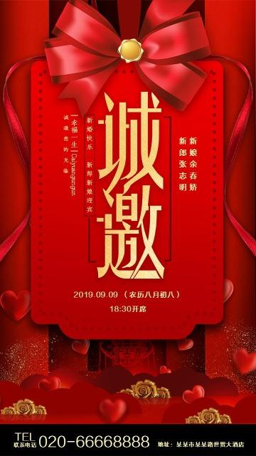中国红婚礼请柬婚礼邀请函
