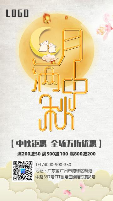 创意卡通中秋节商家促销活动宣传手机海报