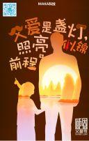 创意剪影企业父亲节祝福活动宣传促销