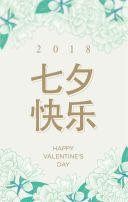 浪漫七夕情侣表白爱情纪念情人节