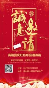 高端红色喜庆邀请函会议展会企业通用活动邀请函海报手机版