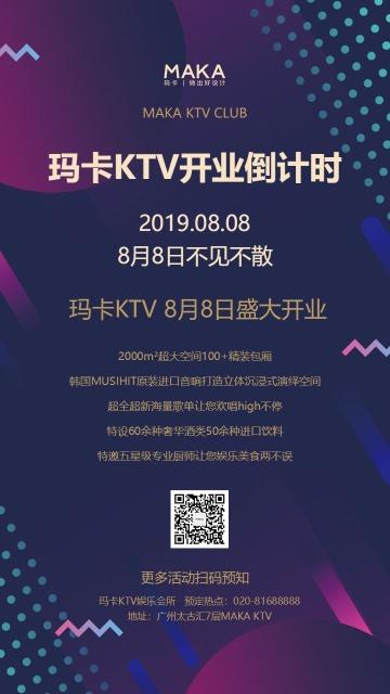 双色渐变KTV酒吧休闲文化娱乐开业倒计时宣传手机海报