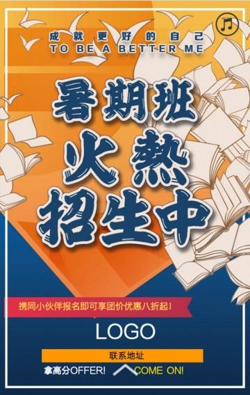 暑期班火热招生宣传蓝橙撞色设计/暑假培训/兴趣班/小初高补习招生/招生促销宣传