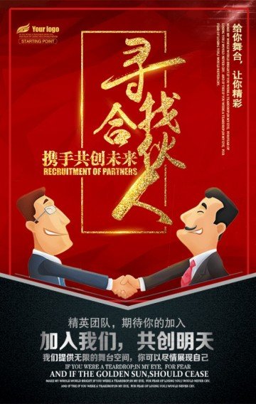 高端中国红企业春季招聘人才招聘社会招聘校园招聘内推猎头招募招人招生