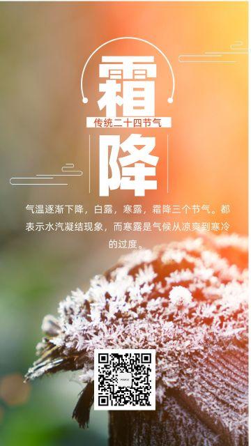 文艺清新二十四节气霜降日签手机海报