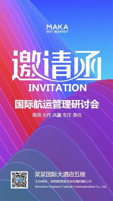 紫色商务炫酷企事业单位会议邀请函海报