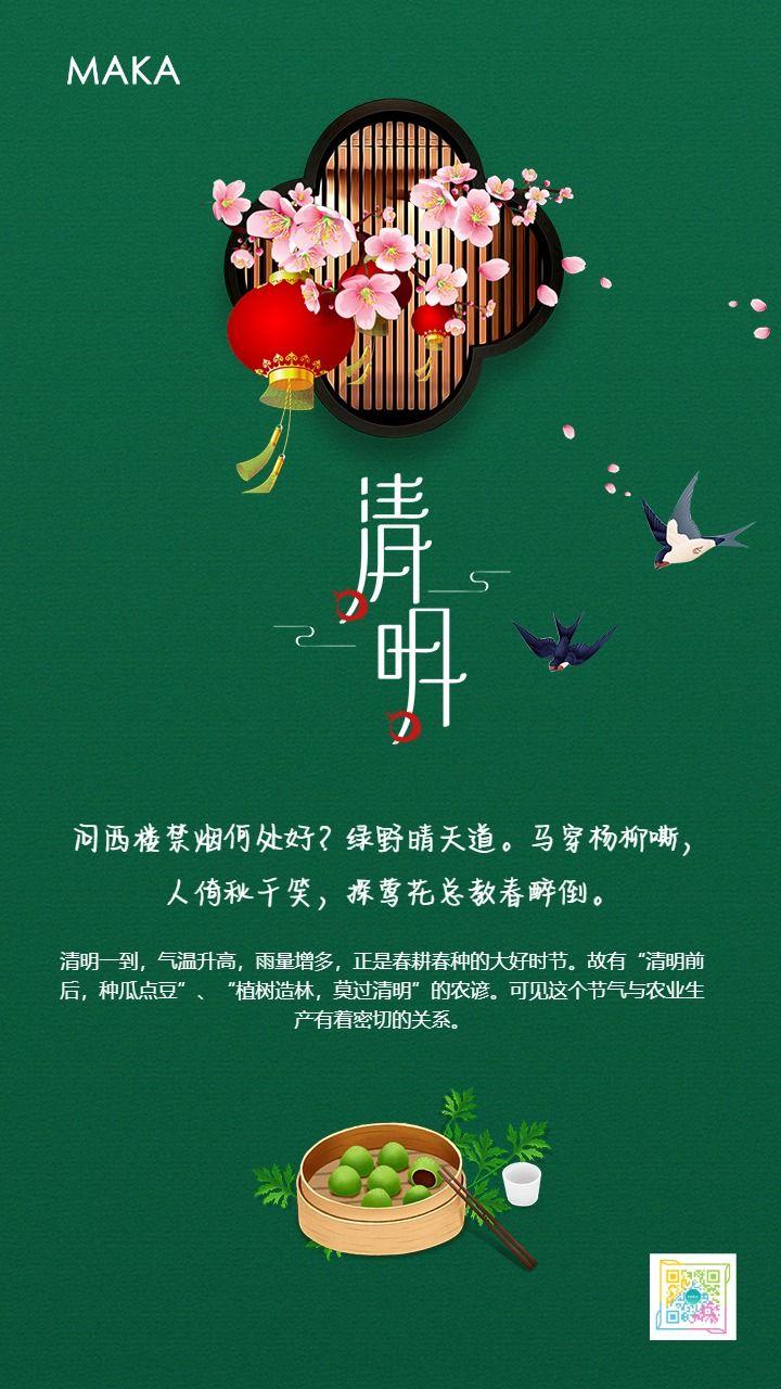 简约风清明节节日海报