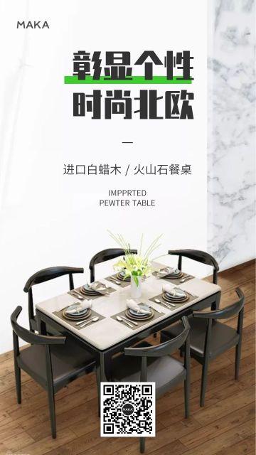 白色简约品牌家具单品新品餐桌主题宣传海报