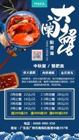 蓝色扁平简约大闸蟹产品推广宣传海报