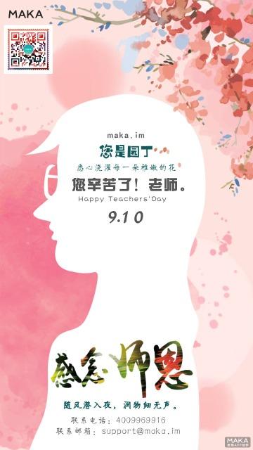 教师节9/10祝福宣传海报