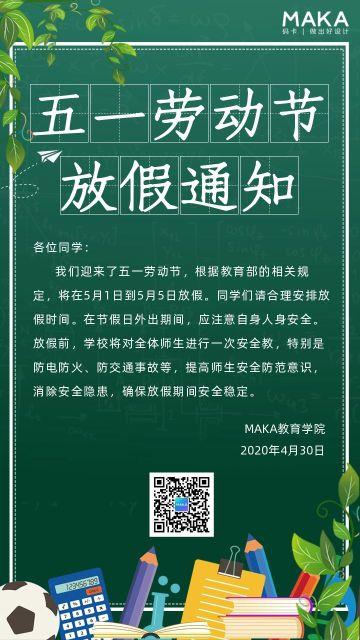 绿色清新五一劳动节放假通知海报
