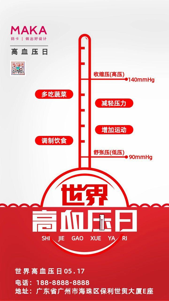 红色扁平世界高血压日节日宣传手机海报