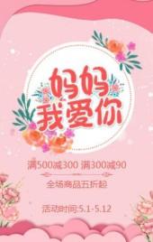 时尚粉色商务文艺母亲节活动促销宣传h5
