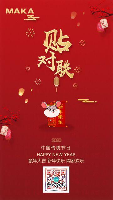 贴春联欢乐年节日宣传海报