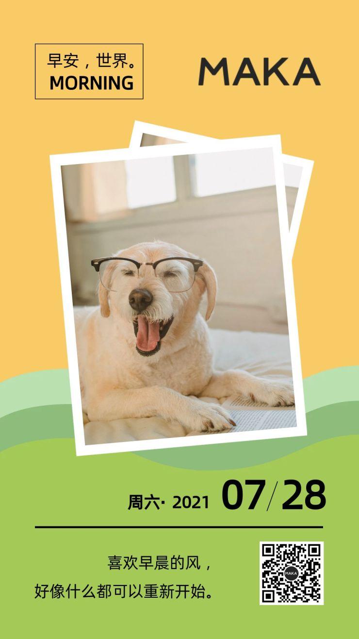 萌宠简约清新风早安心情日签绿色夏季风格海报