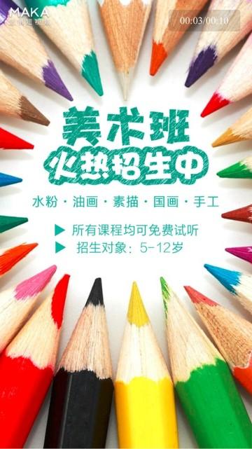 小清新铅笔元素美术班艺术班兴趣班培训班寒假暑假招生宣传