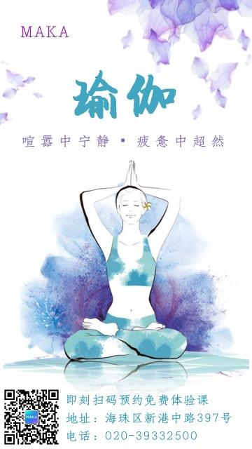 瑜伽馆培训招生促销活动宣传推广清新文艺通用海报