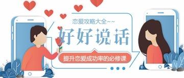 手绘风520情人节公众号首图
